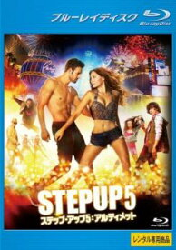 STEP UP ステップ・アップ 5 アルティメット ブルーレイディスク【洋画 中古 Blu-ray】メール便可 レンタル落ち