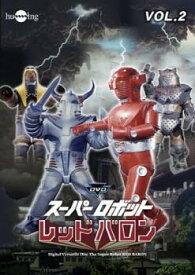 スーパーロボット レッドバロン 2(第5話〜第8話)【邦画 中古 DVD】メール便可 レンタル落ち