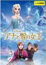 アナと雪の女王【アニメ ディズニー 中古 DVD】メール便可 レンタル落ち