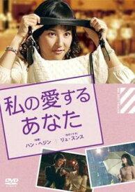 私の愛するあなた 字幕のみ【洋画 中古 DVD】メール便可 レンタル落ち