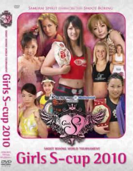 Girls S-cup 2010【スポーツ 中古 DVD】メール便可 レンタル落ち