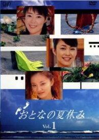 おとなの夏休み 1(第1話、第2話)【邦画 中古 DVD】メール便可 ケース無:: レンタル落ち