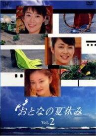 おとなの夏休み 2(第3話、第4話)【邦画 中古 DVD】メール便可 ケース無:: レンタル落ち