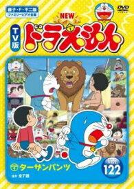 NEW TV版 ドラえもん 122【アニメ 中古 DVD】メール便可 レンタル落ち