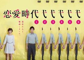 恋愛時代(6枚セット)第1話〜第12話 最終【全巻セット 邦画 中古 DVD】 レンタル落ち
