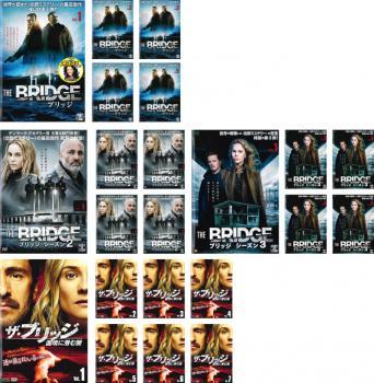 THE BRIDGE ブリッジ シーズン 1、2、3、国境に潜む闇 22枚セット 【全巻セット 洋画 海外ドラマ 中古 DVD】送料無料 レンタル落ち