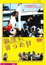絵里に首ったけ ラブシネマ 2【邦画 中古 DVD】メール便可 レンタル落ち