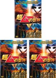 超ムーの世界(3枚セット)1、2、3【全巻 趣味、実用 中古 DVD】 レンタル落ち