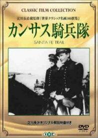 カンサス騎兵隊 字幕のみ【洋画 中古 DVD】メール便可 ケース無::
