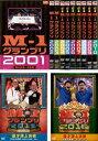 M-1 グランプリ 12枚セット 2001、2002、2003、2004、2005、2006、2007、2008、2009、2010、2015、2016【全巻セット お笑い 中古 DVD】…