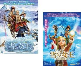 雪の女王(2枚セット)1 + 新たなる旅立ち【全巻 アニメ 中古 DVD】メール便可 レンタル落ち