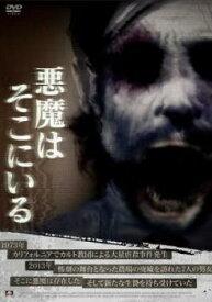 悪魔はそこにいる【洋画 ホラー 中古 DVD】メール便可 レンタル落ち