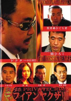 実録・マフィアンヤクザ 8 PRIVATECRIME【邦画 極道 任侠 中古 DVD】メール便可
