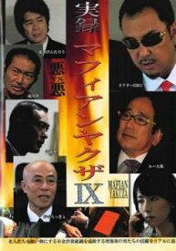 実録・マフィアンヤクザ 9【邦画 極道 任侠 中古 DVD】メール便可