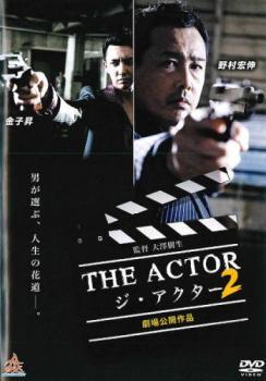 THE ACTOR ジ・アクター 2【邦画 極道 任侠 中古 DVD】メール便可 レンタル落ち