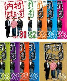 内村さまぁ〜ず(10枚セット)31、32、33、34、35、36、37、38、39、40【全巻 お笑い 中古 DVD】 レンタル落ち