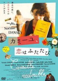 カミーユ、恋はふたたび 字幕のみ【洋画 中古 DVD】メール便可 レンタル落ち
