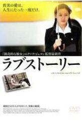 ラブストーリー【洋画 韓国 中古 DVD】メール便可 レンタル落ち