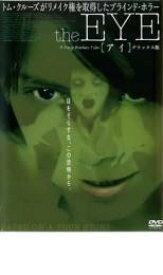the EYE アイ デラックス版【洋画 ホラー 中古 DVD】メール便可 レンタル落ち
