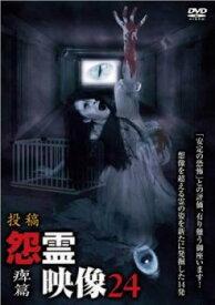 投稿 怨霊映像24 痺篇【邦画 ホラー 中古 DVD】メール便可 レンタル落ち