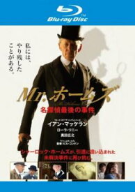 Mr.ホームズ 名探偵最後の事件 ブルーレイディスク【洋画 中古 Blu-ray】メール便可 レンタル落ち