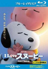 I LOVE スヌーピー THE PEANUTS MOVIE ブルーレイディスク【アニメ 中古 Blu-ray】メール便可 レンタル落ち