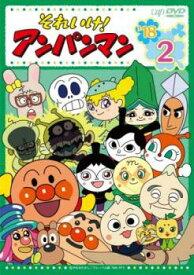 それいけ!アンパンマン '18 2【アニメ 中古 DVD】メール便可 レンタル落ち