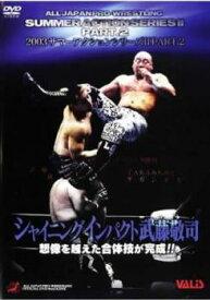 【バーゲンセール】全日本プロレス サマーアクションシリーズ II Part.2【スポーツ 中古 DVD】メール便可