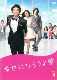 幸せになろうよ 4(第7話、第8話)【邦画 中古 DVD】メール便可 レンタル落ち
