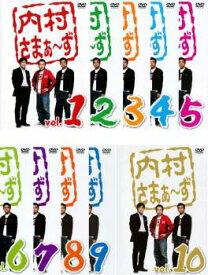 内村さまぁ〜ず(10枚セット)1、2、3、4、5、6、7、8、9、10【全巻 お笑い 中古 DVD】レンタル落ち