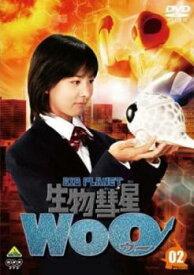 生物彗星WoO ウー 2 第3話、第4話 【邦画 中古 DVD】メール便可 レンタル落ち