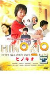 HINOKIO ヒノキオ【邦画 中古 DVD】メール便可 ケース無:: レンタル落ち