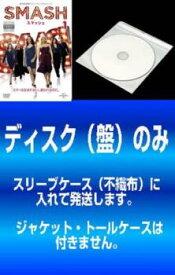 【訳あり】SMASH スマッシュ 8枚セット 第1話〜第15話【全巻セット 洋画 ミュージカル 中古 DVD】メール便可 ケース無 レンタル落ち
