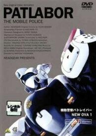 機動警察パトレイバー NEW OVA 1【アニメ 中古 DVD】メール便可 レンタル落ち