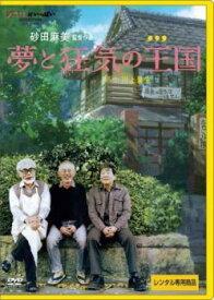 夢と狂気の王国【その他、ドキュメンタリー 中古 DVD】メール便可 レンタル落ち