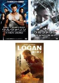 ウルヴァリン(3枚セット)X - MEN ZERO、SAMURAI、LOGAN ローガン【全巻 洋画 中古 DVD】レンタル落ち