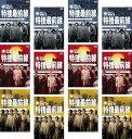 特捜最前線 BEST SELECTION 12枚セット 【全巻セット 邦画 中古 DVD】送料無料 レンタル落ち