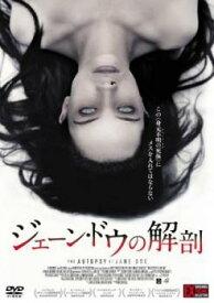ジェーン・ドウの解剖【洋画 ホラー 中古 DVD】メール便可 レンタル落ち