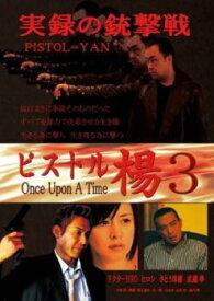 【バーゲンセール】ピストル楊 3 Once Upon A Time【邦画 中古 DVD】メール便可 ケース無:: レンタル落ち