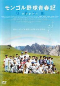 モンゴル野球青春記【邦画 中古 DVD】メール便可 レンタル落ち