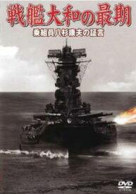 【バーゲンセール】戦艦大和の最期 乗組員八杉康夫の証言【邦画 中古 DVD】メール便可