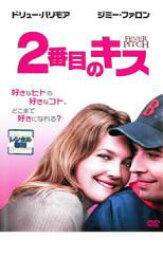 2番目のキス【洋画 中古 DVD】メール便可 ケース無:: レンタル落ち