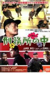 刑務所の中【邦画 中古 DVD】 メール便可 レンタル落ち
