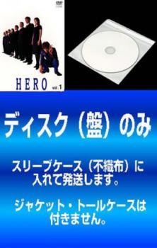 【訳あり】HERO 6枚セット 第1話〜第11話 最終【全巻セット 邦画 中古 DVD】送料無料 メール便可 レンタル落ち