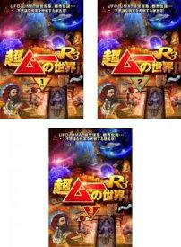 超ムーの世界R3(3枚セット)1、2、3【全巻セット お笑い 中古 DVD】 レンタル落ち