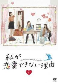 私が恋愛できない理由 4(第7話、第8話)【邦画 中古 DVD】メール便可 レンタル落ち