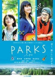 PARKS パークス【邦画 中古 DVD】メール便可 レンタル落ち
