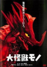 大怪獣モノ【邦画 中古 DVD】メール便可 レンタル落ち