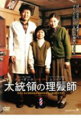 大統領の理髪師【洋画 韓国 中古 DVD】メール便可 レンタル落ち