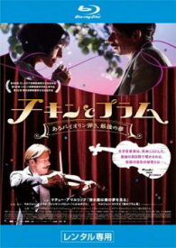 チキンとプラム あるバイオリン弾き、最後の夢 ブルーレイディスク【洋画 中古 Blu-ray】メール便可 レンタル落ち
